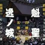 大相撲 幕内の全取組「春場所 七日目」 20160319