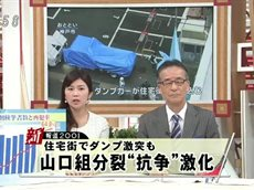 新報道2001 20160320