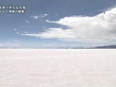 地球イチバン セレクション「世界一平らな大地 ボリビア・ウユニ塩原」 20160320