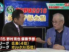 S☆1[激論!野村克也vs中畑清] 20160320