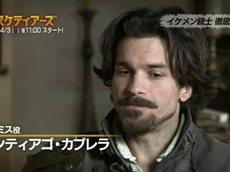 海外ドラマ「マスケティアーズ パリの四銃士」徹底ガイド 20160321