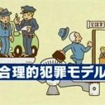 """オイコノミア「""""ズル""""い事件の経済学」 20160321"""