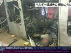 NEWS WEB▽ベルギー首都の空港や地下鉄で相次ぎ爆発・最新情報▽影山知明 20160322