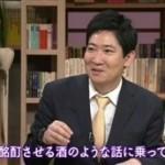 """100分de名著 司馬遼太郎SP 第3回「""""明治""""という名の理想」 20160323"""