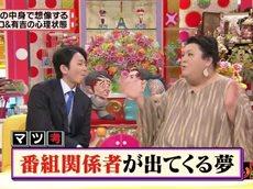 マツコ&有吉の怒り新党 20160323