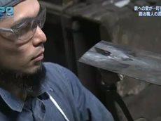 人生デザイン U-29「鍛冶職人」 20160323