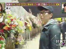 HKT48のおでかけ! フット後藤がライブに極秘潜入&禁断の寝起きドッキリ 20160323