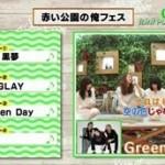 秘密のグリーンルーム 20160323