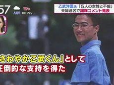 白熱ライブ ビビット 国分太一 真矢ミキ 20160324