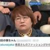 櫻井有吉アブナイ夜会 20160324