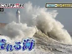 仰天パニックシアター~まさかの瞬間ビビる77連発!!~ 20160325