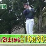 ゴルフの真髄【ゲスト:鬼澤信子プロ/北田瑠衣プロ】 20160326