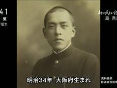 NHK映像ファイル あの人に会いたい「アンコール 島秀雄(鉄道技術者)」 20160326