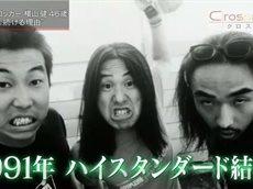 クロスロード【横山健/ミュージシャン】 20160326