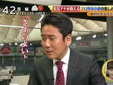 シューイチ 祝250回▽北海道新幹線▽MC3人函館旅▽開幕プロ野球▽ITいちご 20160327