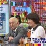 ワイドナショー【赤江珠緒&友近&長嶋一茂】 20160327