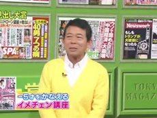 噂の!東京マガジン 20160327