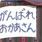 NHKのど自慢「岐阜県安八町」 20160327