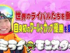 ミライ☆モンスター 20160327