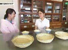 """かながわ旬菜ナビ「完全栄養食""""玄米のチカラ""""」 20160327"""