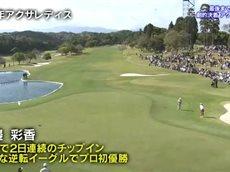 第4回アクサレディスゴルフトーナメント in MIYAZAKI 20160327