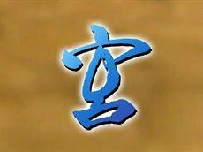 中国世界遺産ものがたり【明・清朝の皇帝陵墓群4 十三陵で発掘された皇帝の棺】 20160327