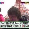 えびチャンズー▽体育会系ジャニーズが東京タワーでクイズサバイバル! 20160327