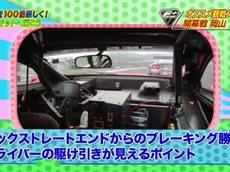 SUPER GT+「サーキットへ行こう」 20160327