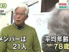 おはよう日本 20160330 0745
