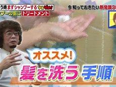 ソレダメ!~春の新常識30連発スペシャル~ 2部 20160330