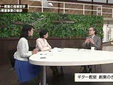 神奈川ビジネスUp To Date「独自の指導方法で躍進するギター教室」 20160331