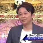 有吉ジャポン【成り上がりジャポン セカンドシーズン始動!ラーメン編】 20160401
