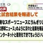 新・週刊フジテレビ批評 20160402