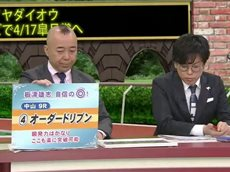 JRA競馬中継 20160402
