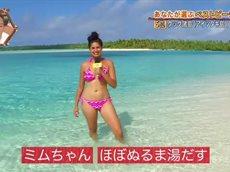 7つの海を楽しもう!世界さまぁ~リゾート【ベストビーチ】 20160402