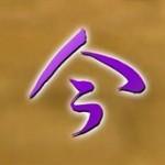 中国世界遺産ものがたり【明・清朝の皇帝陵墓群5 成化帝の陵墓「茂陵」】 20160403