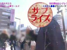 いきなり!ドリームガールズ~人生が変わる10日間のサプライズ~ 20160403