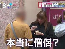 白熱ライブ ビビット 国分太一 真矢ミキ 20160404