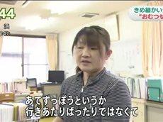おはよう日本 20160405 火曜日 0500