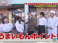 [終]U字工事の産地直送たちつてとちぎ宅配便! 20160405