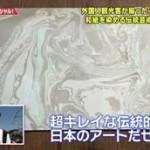 所さんのニッポンの出番 幻の国宝が登場!2時間SP★ 20160405