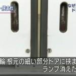 ニュースウオッチ9▽あわや大惨事に 地下鉄のベビーカートラブル・状況明らかに 20160405