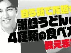 ★浜ちゃんが!★香川出身・要潤が讃岐うどん最高の食べ方教えます! 20160406