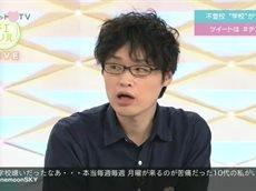"""ハートネットTV WEB連動企画""""チエノバ""""「不登校(2)学校って何だろう」 20160407"""