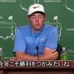 2016マスターズゴルフ 第1日 今季メジャー初戦 松山英樹日本人初の制覇へ 20160408
