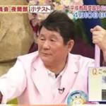 たけしのお笑い平成教育委員会 夜間部<フジバラナイト FRI> 20160408