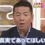 日テレ★ミライ 上田晋也の日本メダル話 20160408