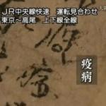 目撃!日本列島「家族のために 自分のために~大阪・薬の神様に託す思い~」 20160409