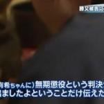 報道特集「今市女児殺害事件で有罪判決・中国経済の光と影」 20160409