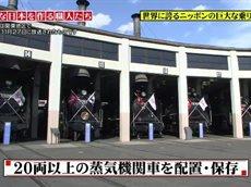 和風総本家「巨大な日本を作る職人たち 前編」 20160410